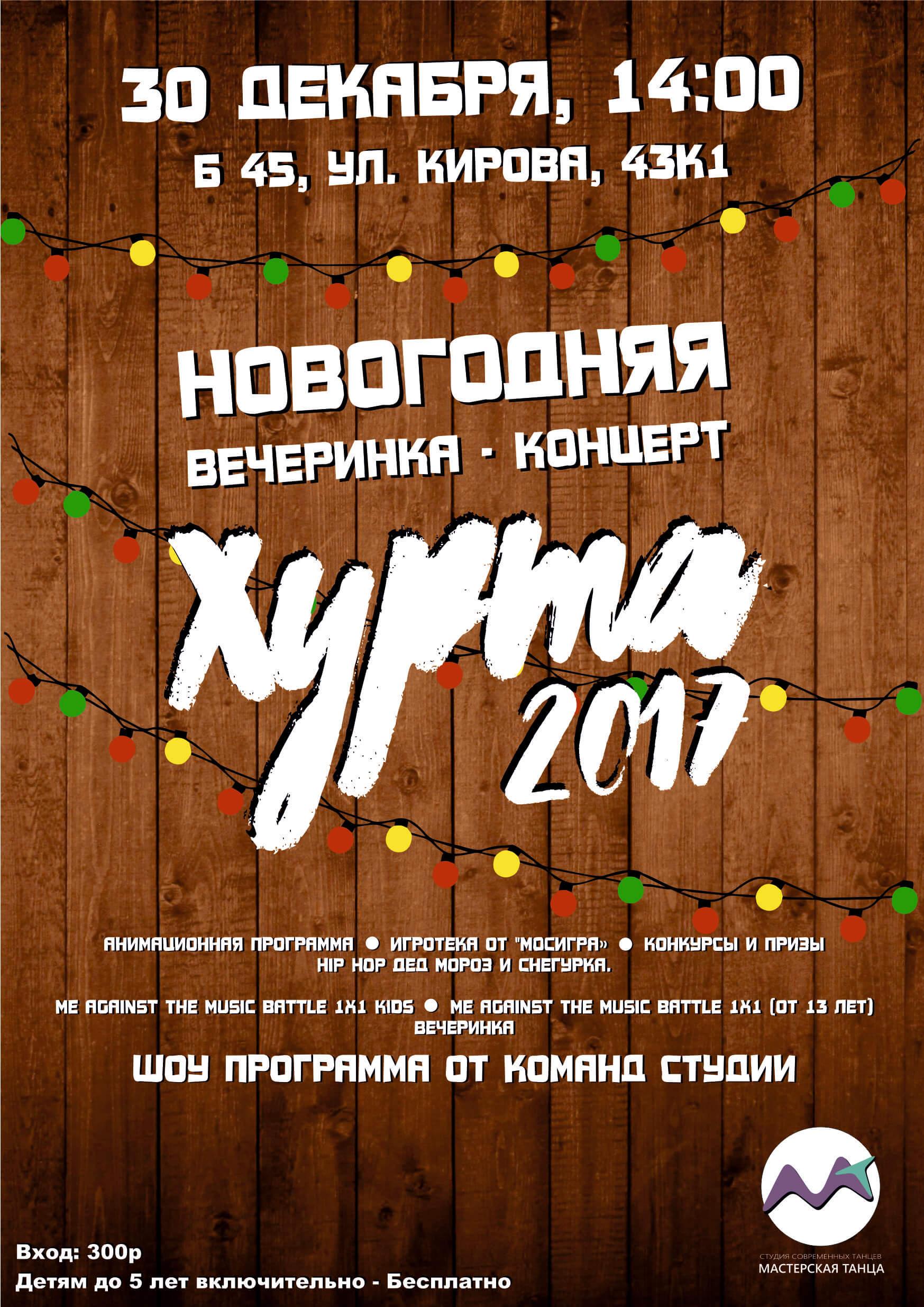 ОТМЕЧАЕМ НОВЫЙ ГОД! «ХУРМА 2017»