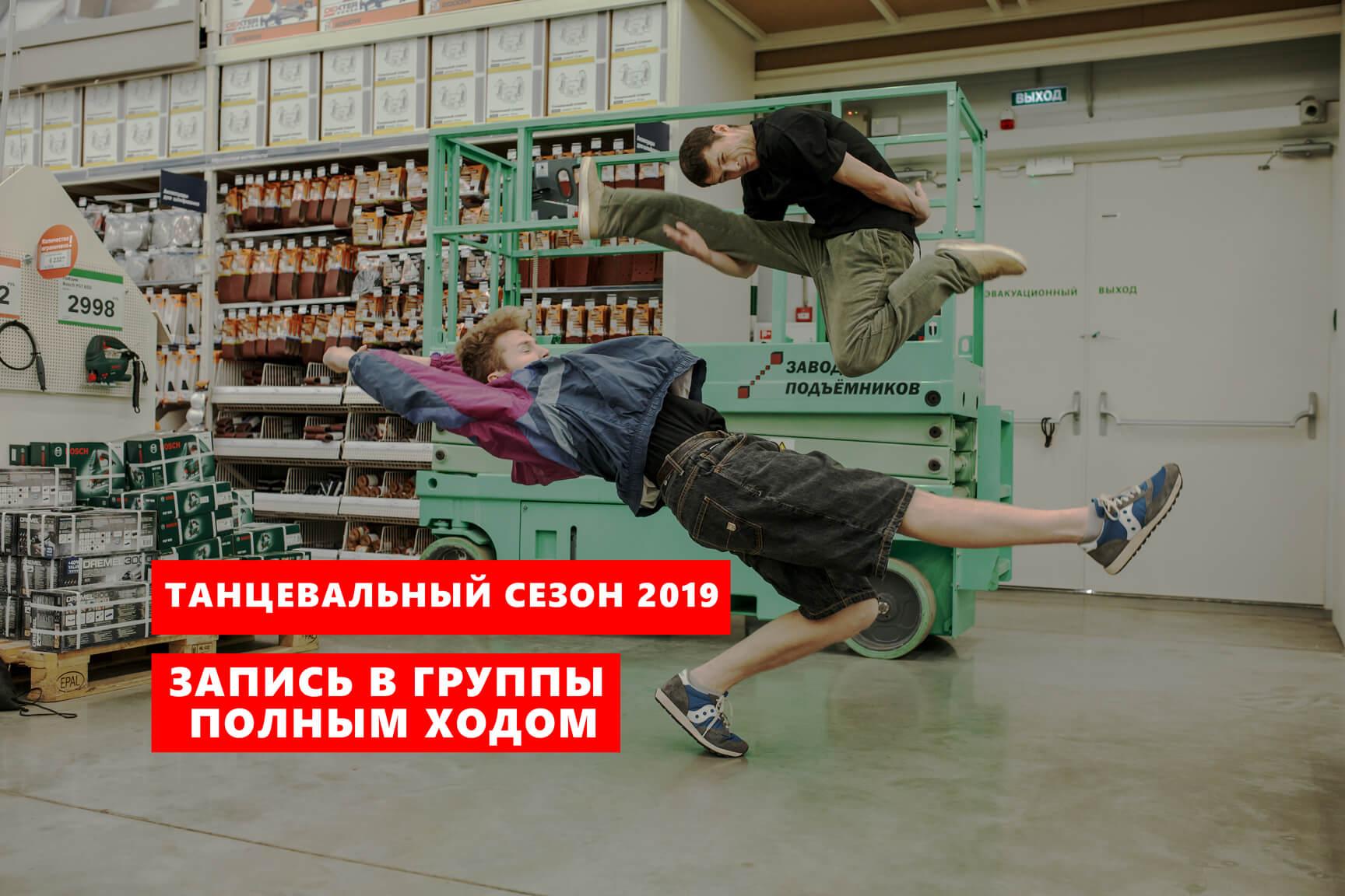 Танцевальный сезон 2019-2020 | Набор в августе на танцы в Калуге