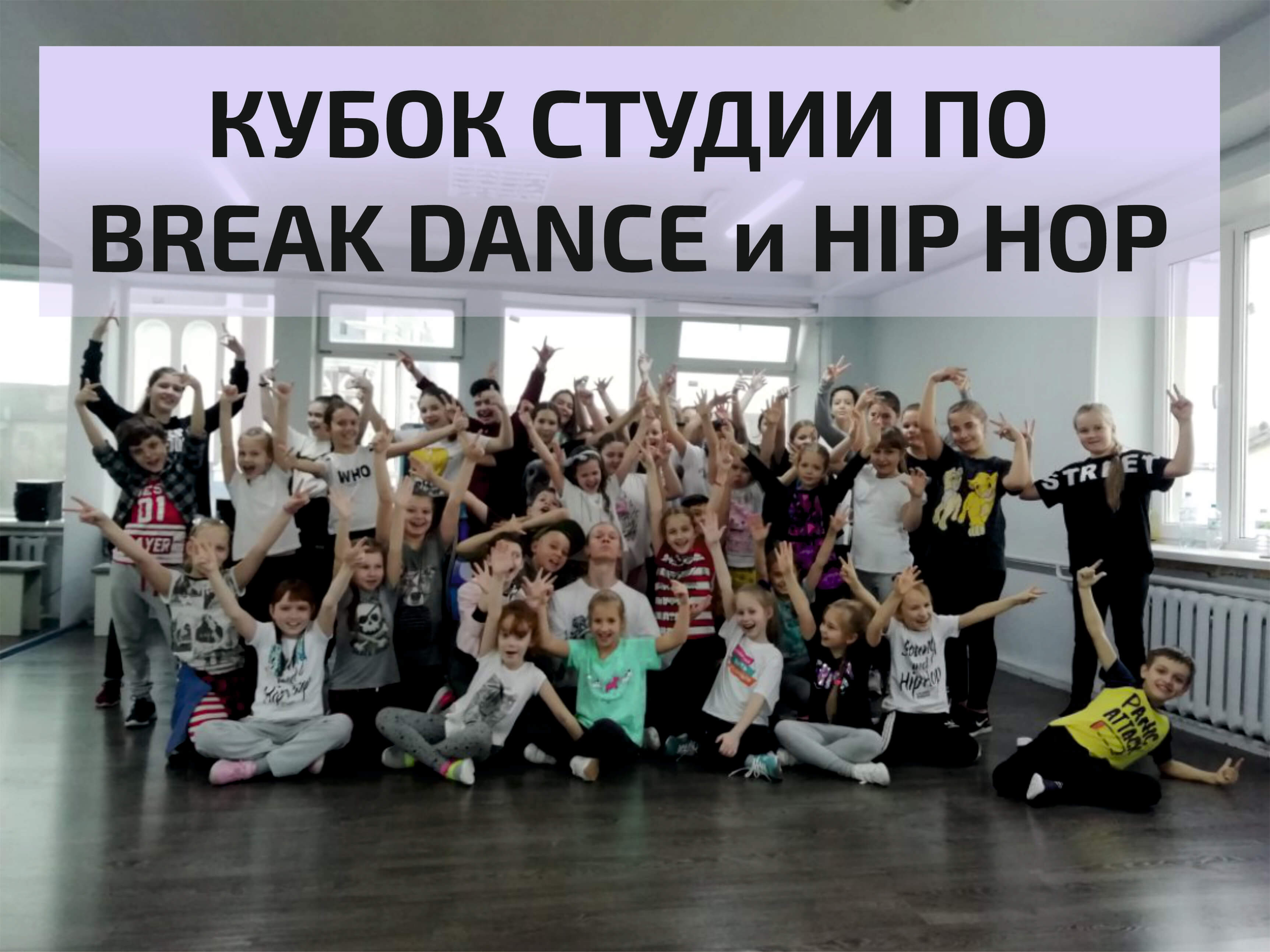 КУБОК СТУДИИ ПО BREAK DANCE и HIP HOP