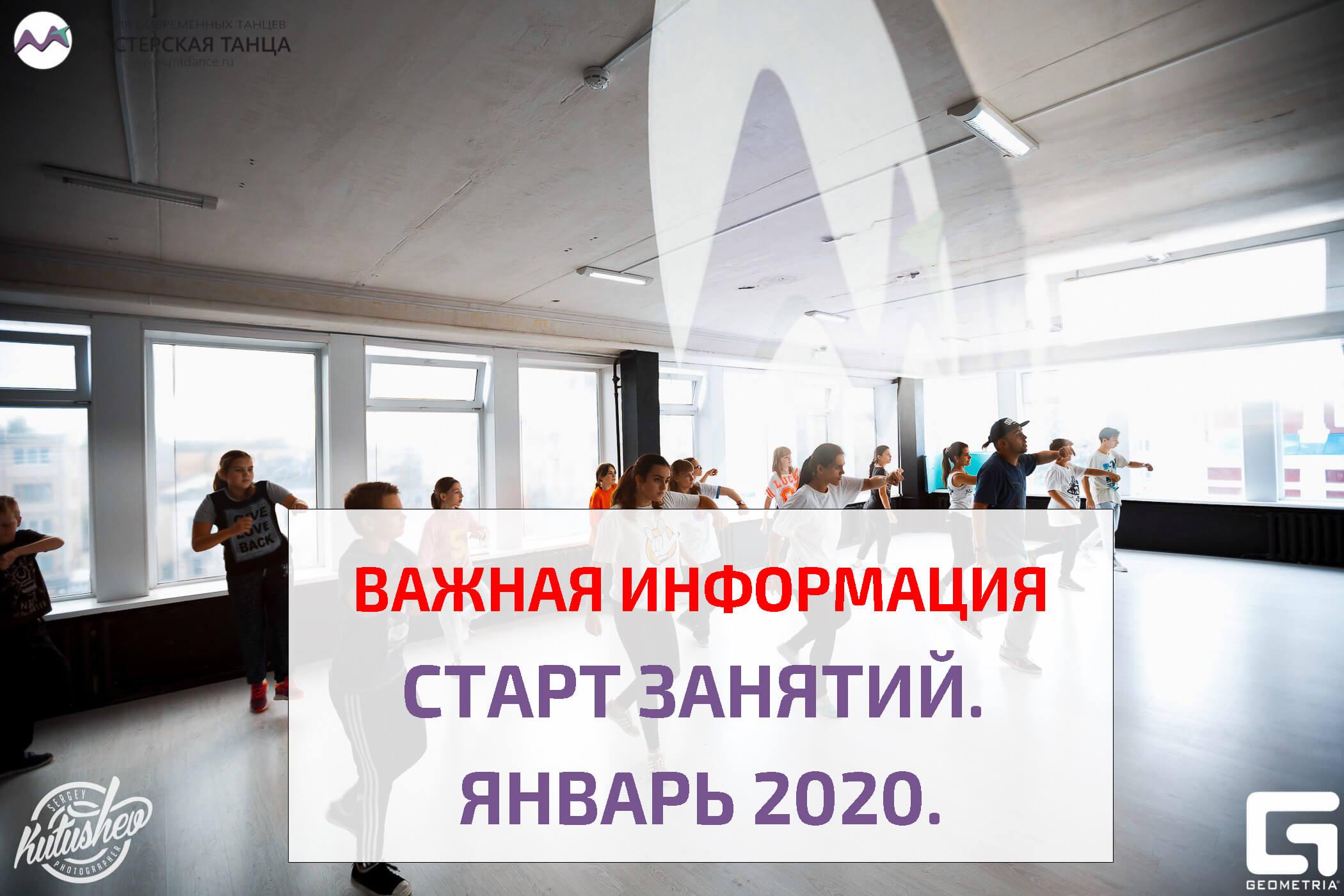 ❗❗❗СТАРТ ЗАНЯТИЙ В ГРУППАХ ❗❗❗ СЕЗОН 2020, ЯНВАРЬ