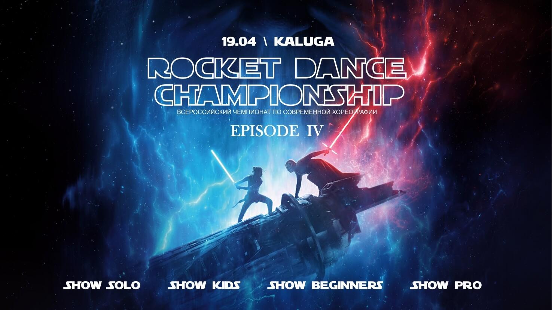 Всероссийский чемпионат по современной хореографии в Калуге. ROCKET DANCE CHAMPIONSHIP 2020. EPISODE IV