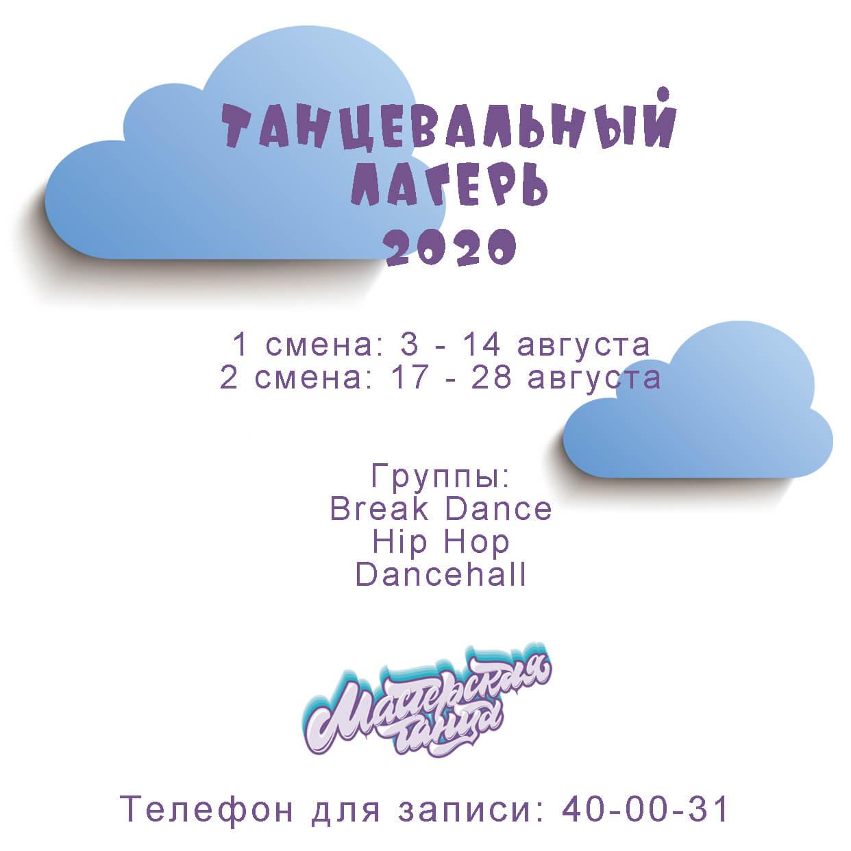 Летняя площадка-лагерь в студии Мастерская танца | Лето 2020