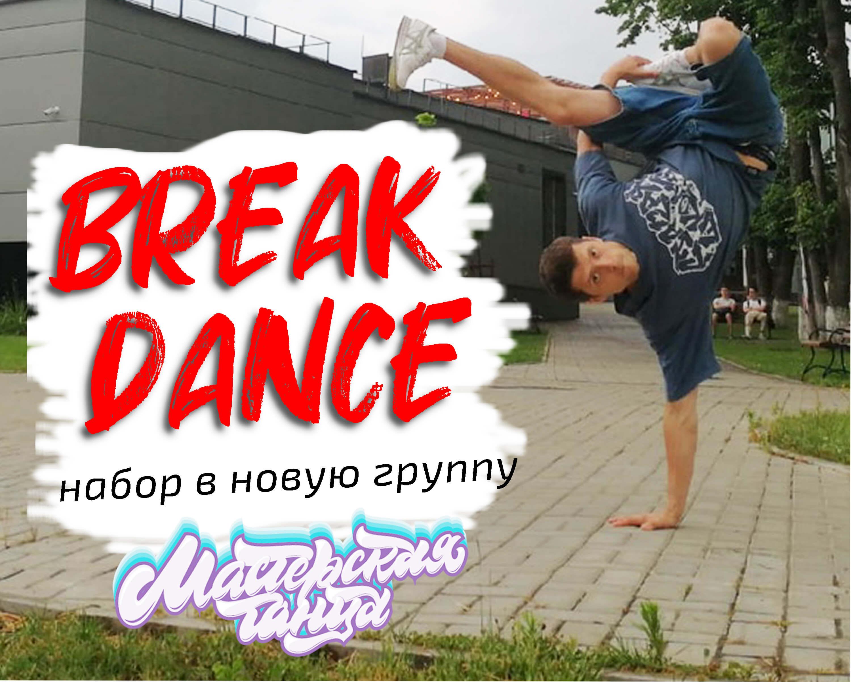 Новая группа по BREAK DANCE | Набор в группу
