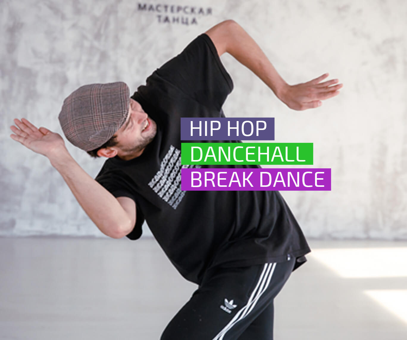 Hip hop, break dance, dancehall | Набор 2020-2021
