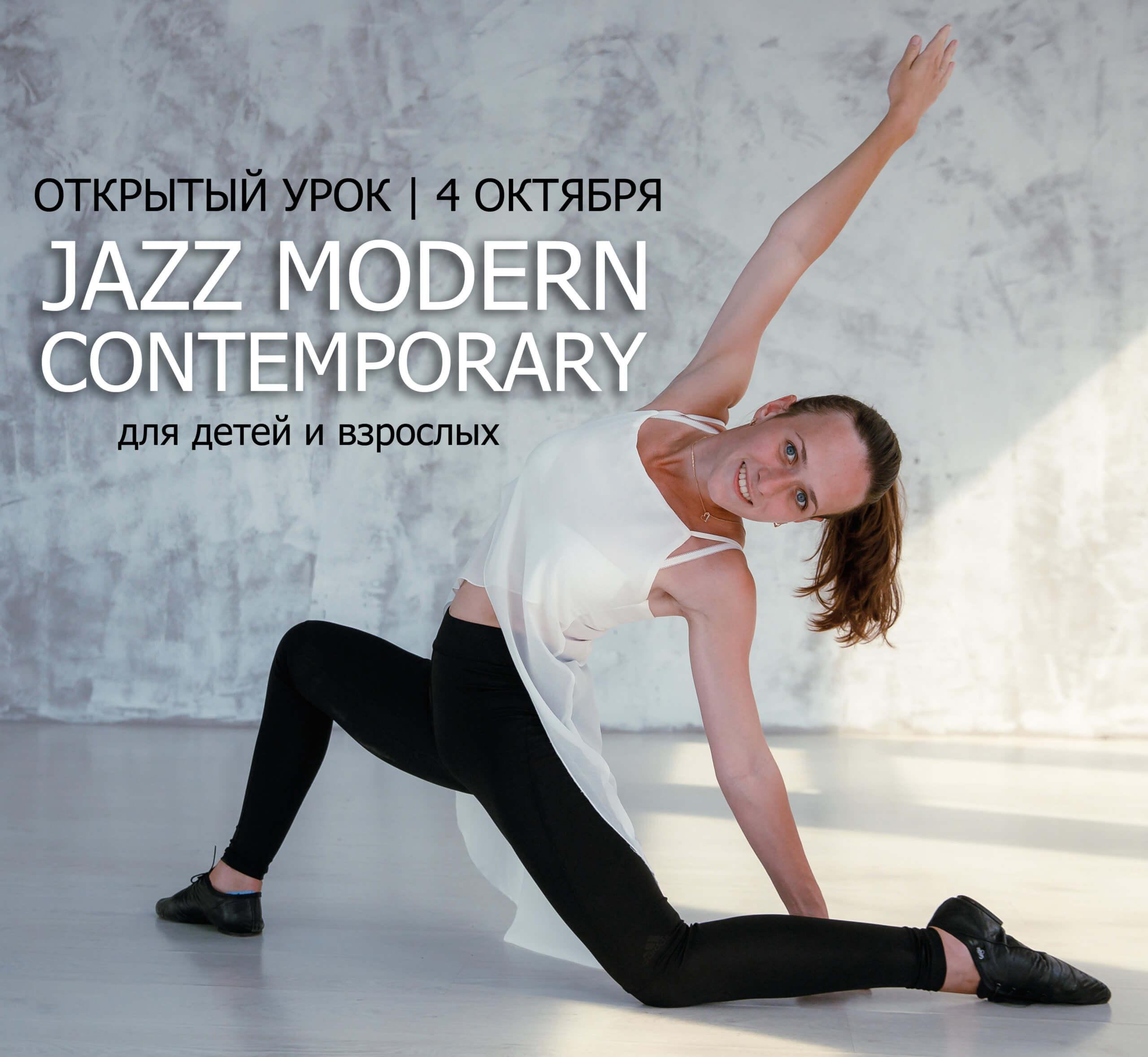 JAZZ MODERN, CONTEMPORARY | Открытые уроки 4 октября