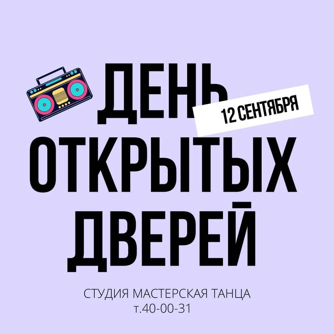 День открытых дверей в студии   Бесплатные уроки танцев   12 сентября